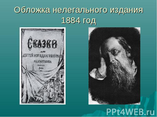 Обложка нелегального издания1884 год
