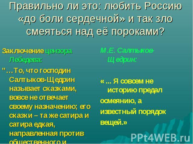 Правильно ли это: любить Россию «до боли сердечной» и так зло смеяться над её пороками?Заключение цензора Лебедева: