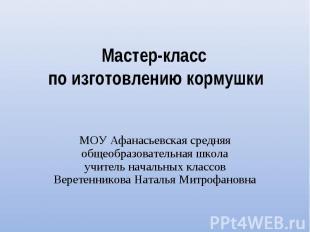Мастер-класс по изготовлению кормушки МОУ Афанасьевская средняя общеобразователь