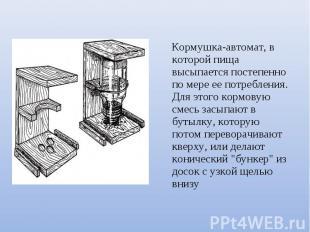 Кормушка-автомат, в которой пища высыпается постепенно по мере ее потребления. Д