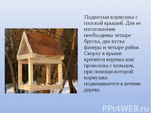 Подвесная кормушка с плоской крышей. Для ее изготовления необходимы четыре бруск