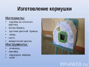 Изготовление кормушкиМатериалы: коробка из плотного картона, белая бумага, кусоч