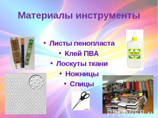 Материалы инструменты Листы пенопластаКлей ПВАЛоскуты тканиНожницыСпицы