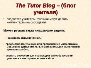 The Tutor Blog – (блог учителя)создается учителем. Ученики могут давать коммента