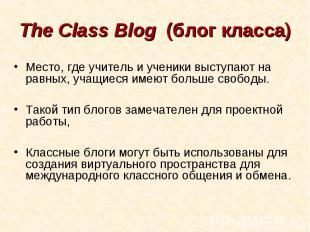 The Class Blog (блог класса)Место, где учитель и ученики выступают на равных, у