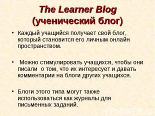 The Learner Blog (ученический блог)Каждый учащийся получает свой блог, который с