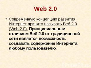 Web 2.0Современную концепцию развития Интернет принято называть Веб 2.0 (Web 2.0