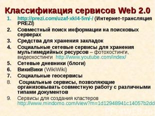 Классификация сервисов Web 2.0http://prezi.com/uzaf-xkl4-5m/-/ (Интернет-трансля