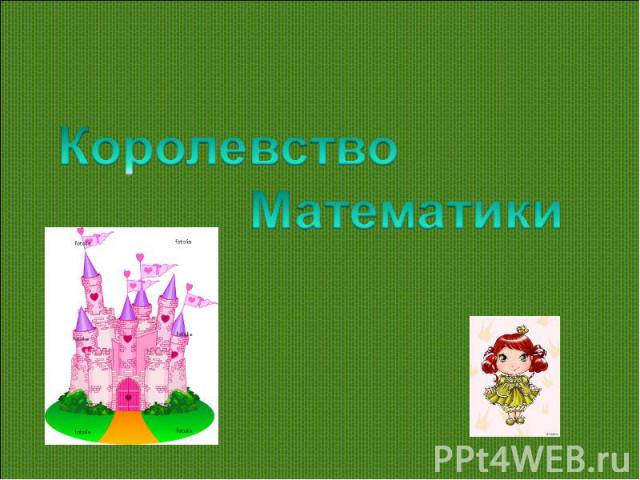 Королевство Математики