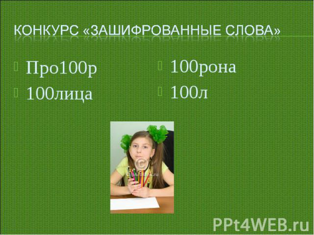 Конкурс «Зашифрованные слова»Про100р100лица100рона100л