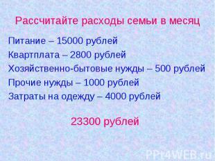 Рассчитайте расходы семьи в месяцПитание – 15000 рублейКвартплата – 2800 рублейХ