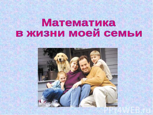 Математикав жизни моей семьи
