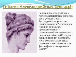 Гипатия Александрийская (370-415)) Гипатия Александрийская - греческий математик