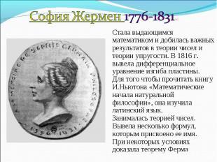 София Жермен 1776-1831))))) Стала выдающимся математиком и добилась важных резул