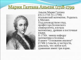 Мария Гаэтана Аньези (1718-1799) Аньези Мария Гаэтана (16.5.1718–9.1.1799) –итал