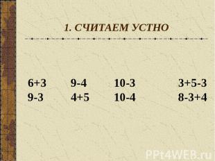 1. СЧИТАЕМ УСТНО6+39-410-33+5-39-34+510-48-3+4