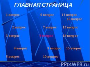 ГЛАВНАЯ СТРАНИЦА1 вопрос 6 вопрос 11 вопрос 12 вопрос 2 вопрос 7 вопрос 13 вопро