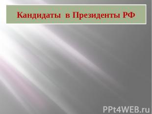 Кандидаты в Президенты РФ