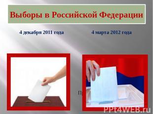 Выборы в Российской ФедерацииПрошли выборы депутатовв Государственную Думу Предс