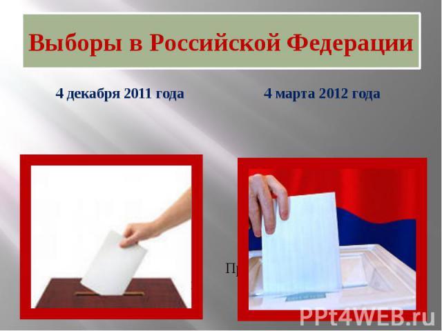 Выборы в Российской ФедерацииПрошли выборы депутатовв Государственную Думу Предстоят выборы Президента РФ