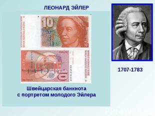 Швейцарская банкнота с портретом молодого Эйлера