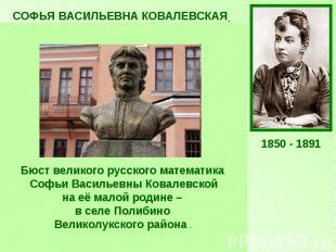 СОФЬЯ ВАСИЛЬЕВНА КОВАЛЕВСКАЯ Бюст великого русского математика Софьи Васильевны