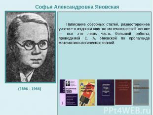 Софья Александровна ЯновскаяНаписание обзорных статей, разностороннее участие в