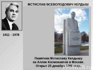 МСТИСЛАВ ВСЕВОЛОДОВИЧ КЕЛДЫШ Памятник Мстиславу Келдышу на Аллее Космонавтов в М