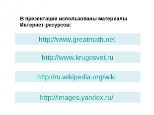В презентации использованы материалыИнтернет-ресурсов:http://www.greatmath.net h