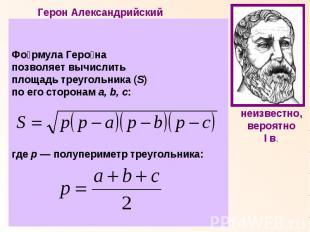 Формула Герона позволяет вычислить площадь треугольника (S)по его сторонам a, b,