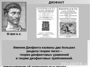 Именем Диофанта названы два больших раздела теории чисел – теория диофантовых ур