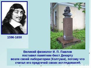 Великий физиолог И.П.Павлов поставил памятник-бюст Декарту возле своей лаборат
