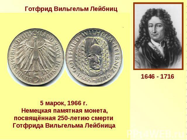 5 марок, 1966г. Немецкая памятная монета, посвящённая 250-летию смерти Готфрида Вильгельма Лейбница