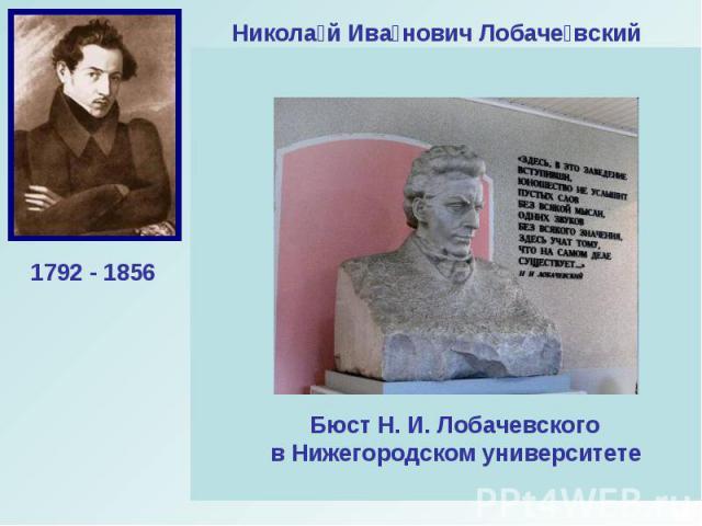 Николай Иванович Лобачевский Бюст Н. И. Лобачевского в Нижегородском университете