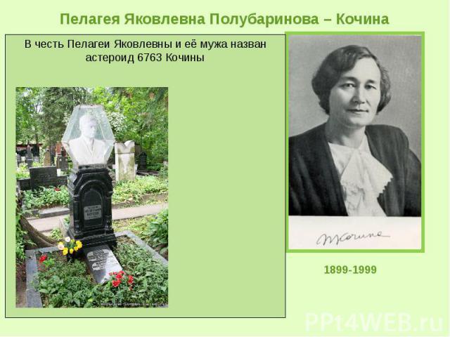 Пелагея Яковлевна Полубаринова – Кочина В честь Пелагеи Яковлевны и её мужа назван астероид 6763 Кочины