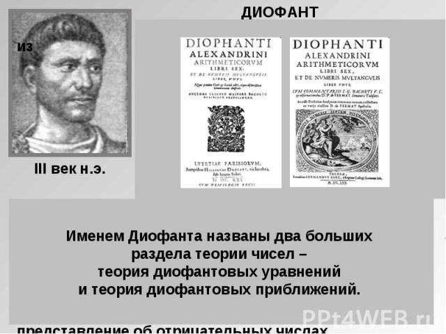 Именем Диофанта названы два больших раздела теории чисел – теория диофантовых уравнений и теория диофантовых приближений.