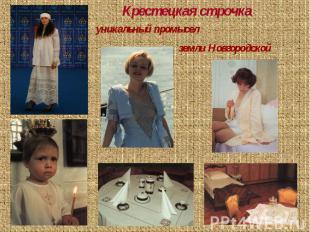 Крестецкая строчкауникальный промысел земли Новгородской