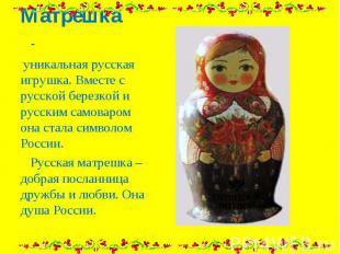 Матрешка - уникальная русская игрушка. Вместе с русской березкой и русским самов