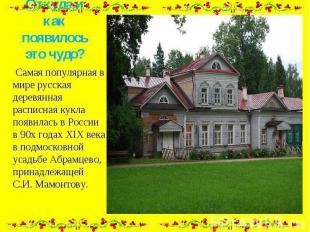 Откуда и как появилось это чудо? Самая популярная в мире русская деревянная расп