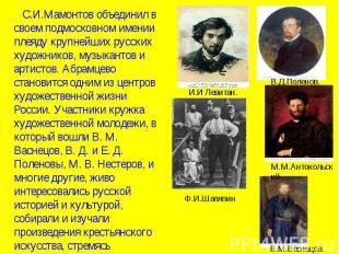 С.И.Мамонтов объединил в своем подмосковном имении плеяду крупнейших русских худ