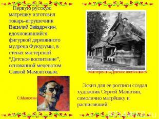 Первую русскую матрешку изготовил токарь-игрушечник Василий Звёздочкин, вдохнови