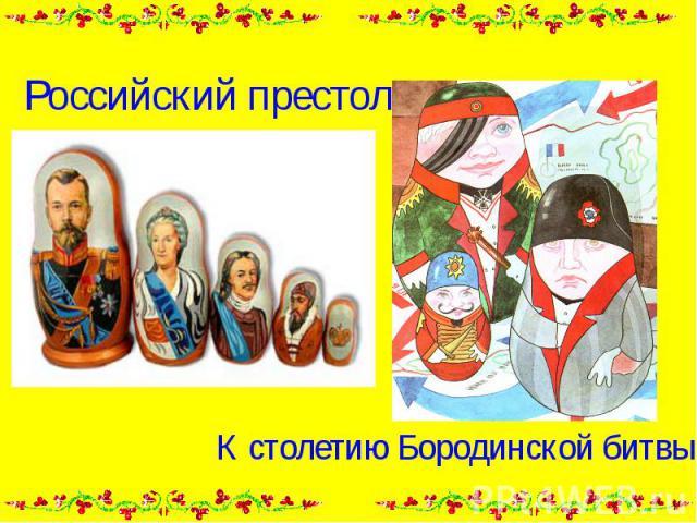 Российский престолК столетию Бородинской битвы