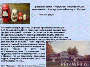 Предполагается, что русская матрёшка была выточена по образцу, привезённому из Я
