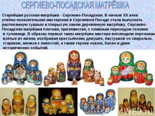 СЕРГИЕВО-ПОСАДСКАЯ МАТРЁШКАСтарейшая русская матрёшка - Сергиево-Посадская. В на