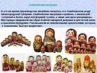 Семеновская матрешкаВ это же время производство матрёшек началось и в Семёновско