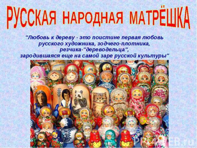 Русская народная матрёшка