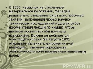 В 1830, несмотря на стесненное материальное положение, Фарадей решительно отказы