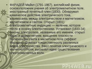 ФАРАДЕЙ Майкл (1791-1867), английский физик, основоположник учения об электромаг