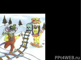 Не катайтесь на санках,лыжах или коньках вблизи железной дороги.