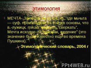 Этимология МЕЧТА- Заимств. из ст.-сл. яз., где мьчьта — суф. производное от той